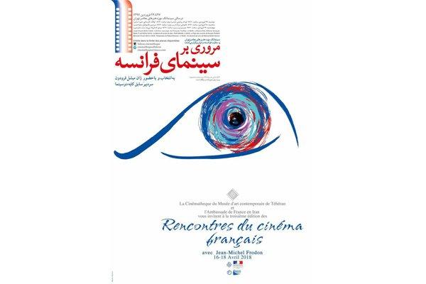 هفته فیلم فرانسه در موزه هنرهای معاصر برگزار می شود