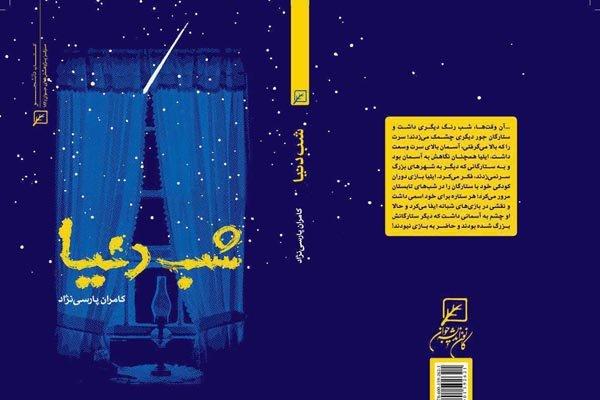 «شب دنیا» در بازار کتاب/ کامران پارسینژاد از دفاع مقدس نوشت