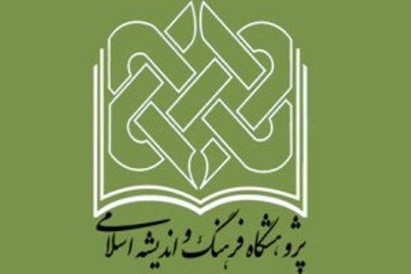نشستهای هفته چهارم تمدن نوین اسلامی در پژوهشگاه فرهنگ و اندیشه