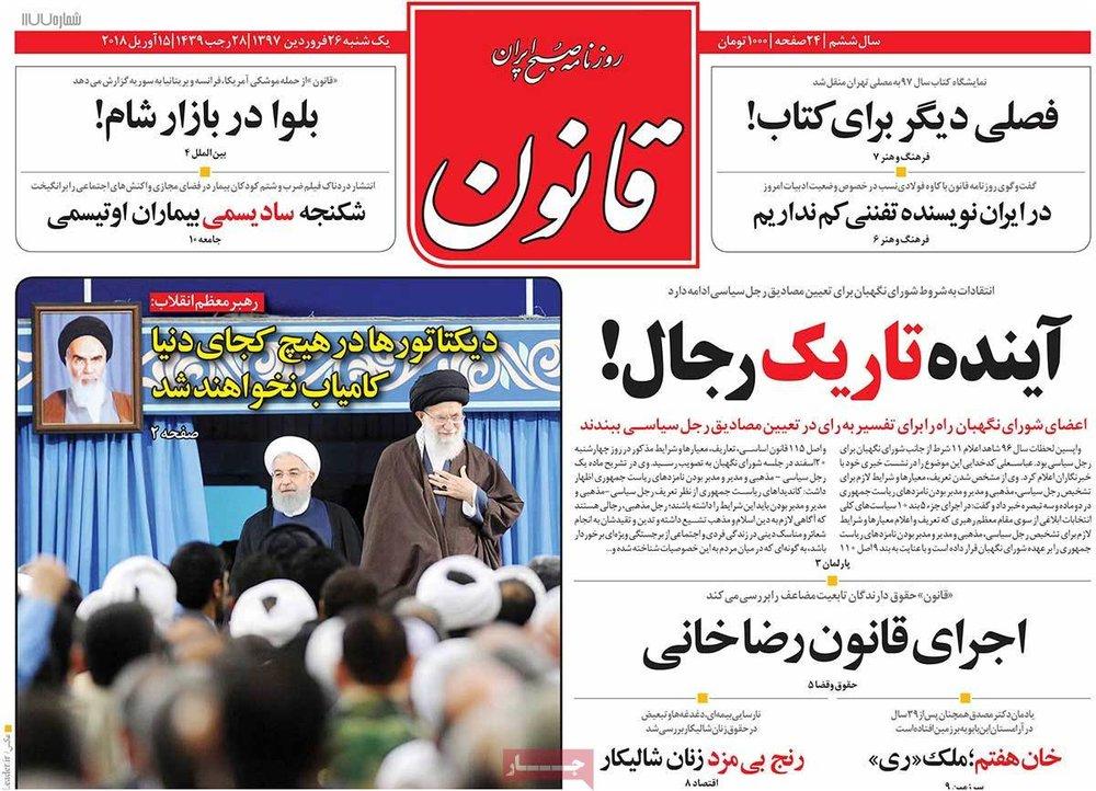 صفحه اول روزنامههای ۲۶ فروردین ۹۷