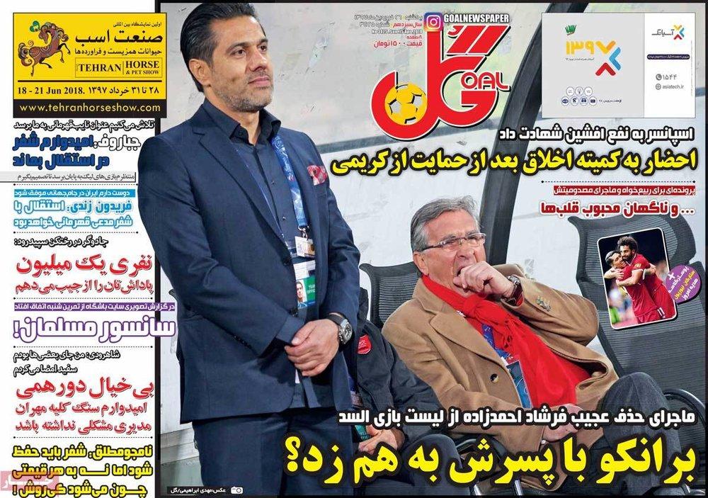 خبرگزاری مهر   اخبار ایران و جهان   Mehr News Agency - صفحه اول ...صفحه اول روزنامههای ورزشی ۲۶ فروردین ۹۷