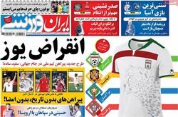 روزنامههای ورزشی 27 فروردین