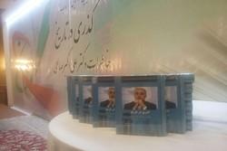 خاطرات علی اکبر صالحی با «گذری در تاریخ» رونمایی شد