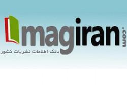 بانک اطلاعات نشریات کتابخانههای سازمان فرهنگی هنری شعبه زد