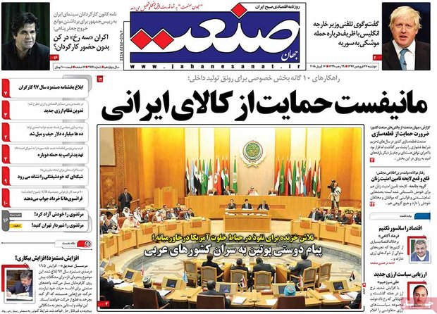 روزنامههای اقتصادی 27فروردین