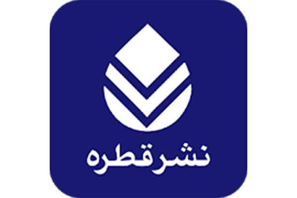 نشر قطره از حضور در نمایشگاه کتاب تهران انصراف داد