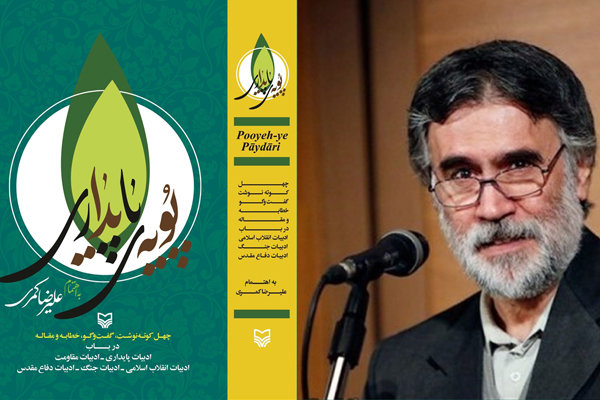 کتاب تازه علیرضا کمری درباره ادبیات پایداری منتشر شد