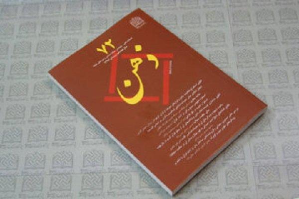 چکیده مقالات هفتاد و دومین شماره فصلنامه «ذهن» منتشر شد
