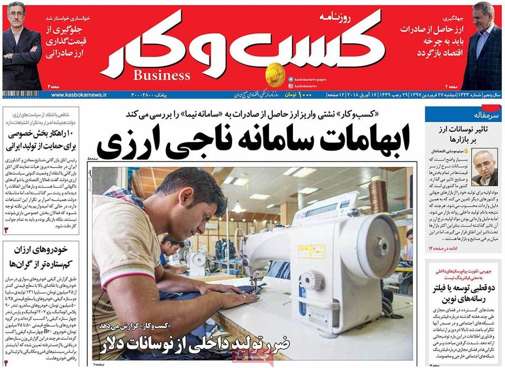 روزنامه های اقتصادی 27فروردین
