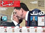 صفحه اول روزنامههای ۲۸ فروردین ۹۷