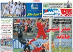 صفحه اول روزنامههای ورزشی ۲۸ فروردین ۹۷