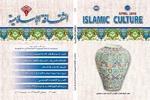انتشار شماره ۱۲۷ فصلنامه «الثقافهالاسلامیه» در دمشق