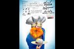 «سرآشپز» با پیشنهادهای تازه از راه رسید