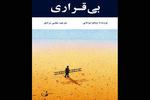 رمان «بیقراری» درباره جنایات داعش در ترکیه و سوریه چاپ میشود