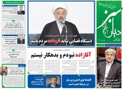 صفحه اول روزنامه های مازندران ۲۸ فروردین ۹۷
