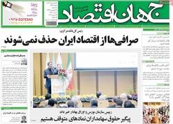 صفحه اول روزنامههای اقتصادی ۲۸ فروردین ۹۷