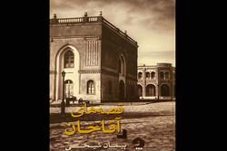 قصه های آقاجان پیمان شیخی