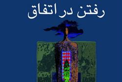 مجموعه اشعار زندهیاد «اکبر حیدری» منتشر شد
