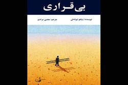 """Zülfü Livaneli'nin """"Huzursuzluk"""" romanı İran'da basıldı"""