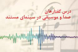 انتشار فراخوان شرکت در درسگفتارهای صدا و موسیقی در سینمای مستند