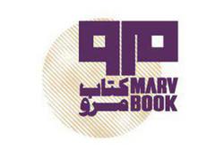 انتشارات کتاب مرو