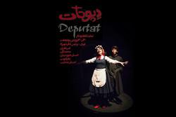 نمایشگاه عکس «دپوتات» در تئاتر شهرزاد