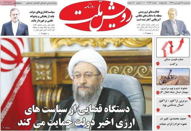 صفحه اول روزنامههای 28 فروردین ۹۷