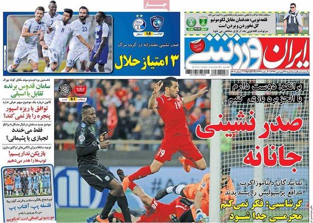 صفحه اول روزنامههای ورزشی 28 فروردین ۹۷