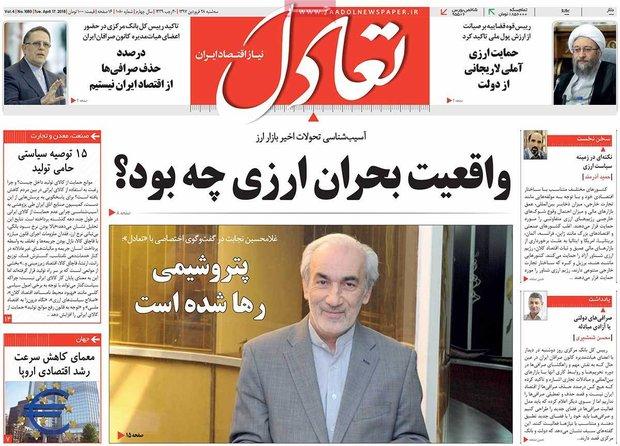 صفحه اول روزنامههای اقتصادی 28 فروردین ۹۷