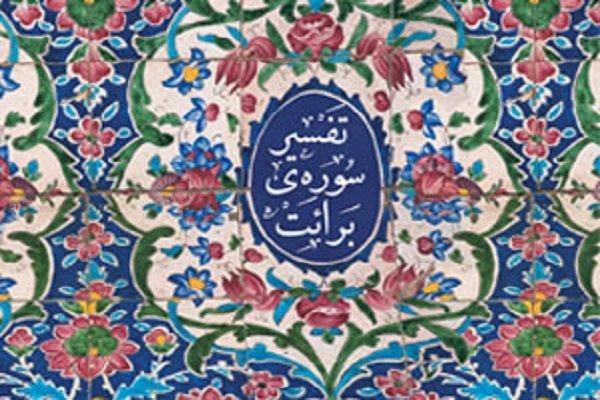 «تفسیر سوره برائت» اثر آیتالله خامنهای منتشر شد