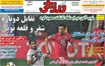 صفحه اول روزنامههای ورزشی ۲۹ فروردین ۹۷