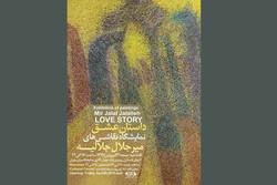 «داستان عشق» در گالری شماره ۲ فرهنگسرای نیاوران
