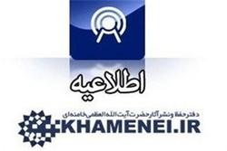 موقع مكتب قائد الثورة يوقف نشاطه على تطبيق تلغرام
