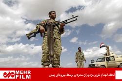 فلم/ یمنی فورسز نے سعودی عرب کی بکتر بند گاڑی تباہ کردی