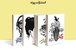 چهار مجموعه شعر انتشارات روزنه رونمایی میشود