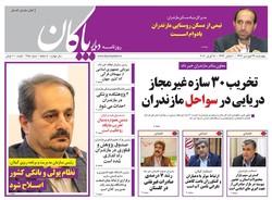 صفحه اول روزنامه های مازندران ۲۹ فروردین ۹۷