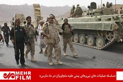 فلم/ مارچ میں یمنی فورسز کے سعودی عرب کی جارح فوج پر حملے