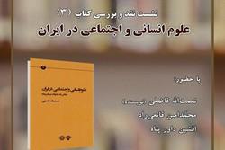 نشست نقد وبررسی کتاب علوم انسانی و اجتماعی در ایران برگزار می شود