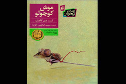رمان موش کوچولو