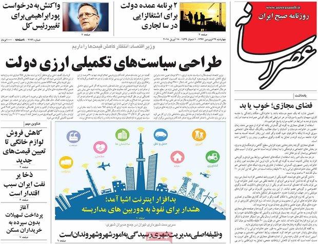 صفحه اول روزنامههای ۲۹ فروردین ۹۷