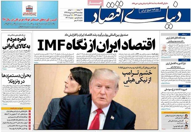 صفحه اول روزنامههای اقتصادی ۲۹ فروردین ۹۷