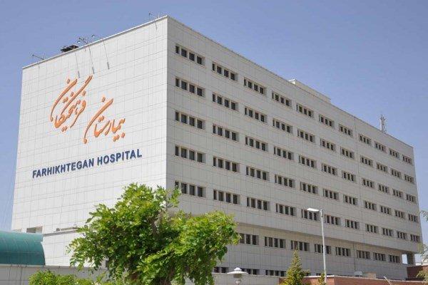 بیمارستان فرهیختگان دانشگاه آزاد افتتاح شد