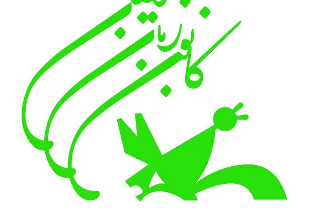 اطلاعیه ثبتنام اینترنتی جذب مدرس کانون زبان ایران