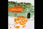 ترجمه «پایان رابطه» گراهام گرین چاپ شد/داستان عشق و نفرت بیمارگون