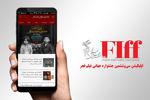 دسترسی سریع به اطلاعات جشنواره جهانی فیلم فجر از طریق اپلیکیشن