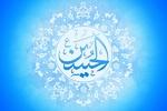 اللہ تعالی کی طرف سے حضرت امام حسین علیہ السلام کی ولادت کے موقع پر تہنیت اور تعزیت
