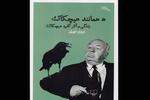 چاپ کتابی درباره زندگی و آثار هیچکاک/«ه همانند هیچکاک» عرضه شد