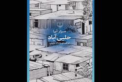 رمان حلبی آباد