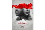 پوستر «تابوت عهد» رونمایی شد/ پرداختی غیرمستقیم به ۱۱ سپتامبر