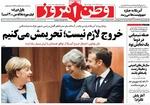 صفحه اول روزنامههای ۱ اردیبهشت ۹۷